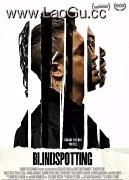 《盲点2018》海报