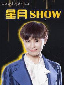 星月Show2019