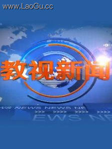 湖南教视新闻2019