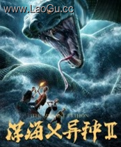 《深海X异种2》海报