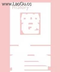 HIStory3:圈套