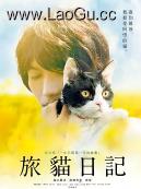 《旅猫日记》海报