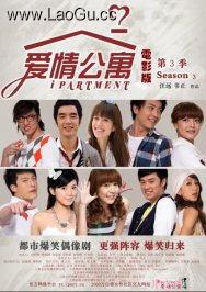 爱情公寓5