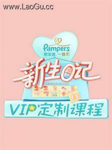 新生日�VIP定制�n程
