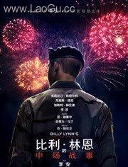 《比利·林恩的中场战事 普通话版》海报