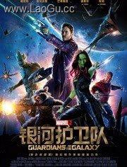 《银河护卫队 普通话版》电影海报