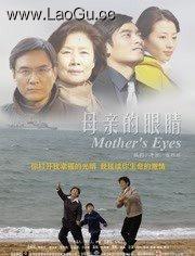 《母亲的眼睛》海报