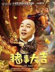 《最强二弟子之猪事大吉》电影海报
