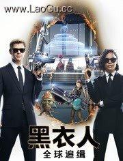 《黑衣人:全球追缉 普通话版》电影海报
