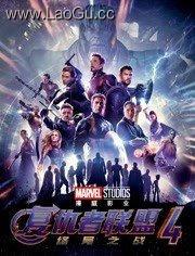 《复仇者联盟4:终局之战》电影海报