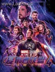 《复仇者联盟4:终局之战 普通话版》电影海报