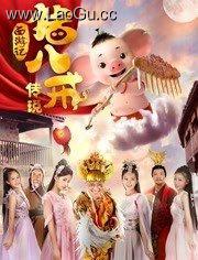 《猪八戒传说》电影海报