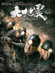 《大地震》电影海报