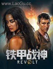 《铁甲战神》电影海报