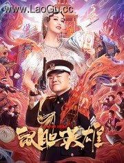 《鼠胆英雄》电影海报
