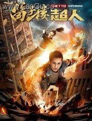 《筒子楼超人》电影海报