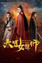 《大明女镖师》电影海报