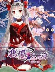 恋爱生死簿第3季