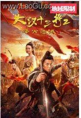 《大汉十三将2烽火边城》电影海报