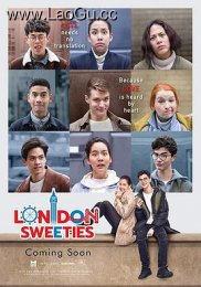 《伦敦糖果》电影海报