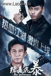 《缉毒风暴》电影海报