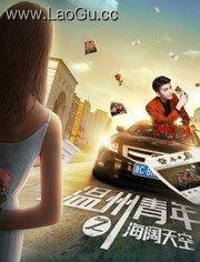 《温州青年之海阔天空》电影海报