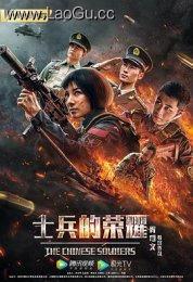 《士兵的荣耀》电影海报