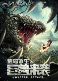 《荒岛求生之巨兽来袭》电影海报
