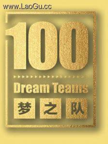 夢之隊100
