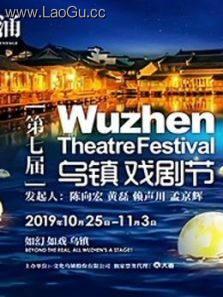 第七届乌镇戏剧节