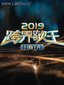 2019跨界歌王只看TA