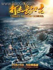 《打过长江去》电影海报