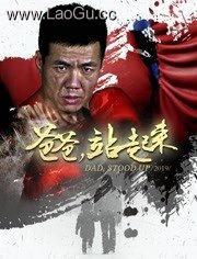 《爸爸站起来》电影海报