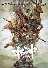 《林冲之风雪山神庙》海报
