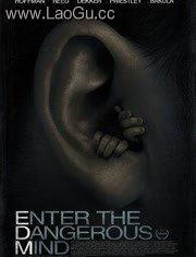 《危思禁入》电影海报