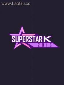 SuperStarK第8季