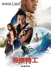 《极限特工3:终极回归 普通话版》海报