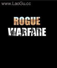 《流氓战争》海报
