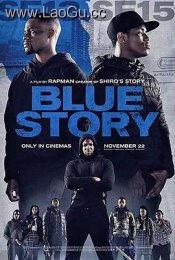 《蓝色故事》海报