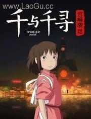 《千与千寻2019》海报