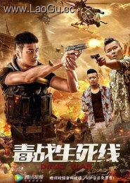 《毒战生死线》海报