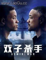 《双子杀手》电影海报