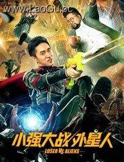 《小强大战外星人》电影海报