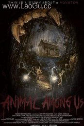 《我们中间的动物》电影海报