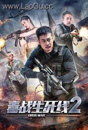 《毒战生死线2》电影海报