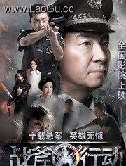 《战斧行动》电影海报