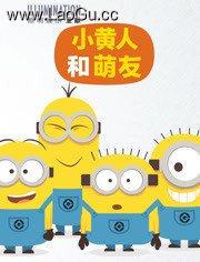 小黄人与萌友