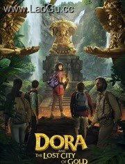 《爱探险的朵拉:消失的黄金城》电影海报