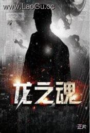 《龙之魂》电影海报
