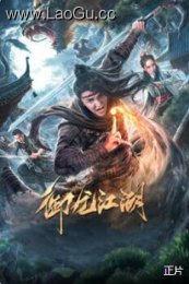 《御龙江湖》电影海报